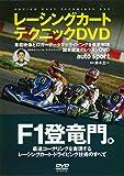 レーシングカートテクニック DVD (<DVD> AUTO SPORT)