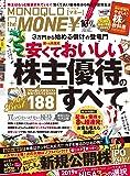 MONOQLO the MONEY(モノクロ ザ マネー) 2018年 10 月号 [雑誌]