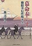 幕命奉らず 箱館奉行所始末4 (二見時代小説文庫)