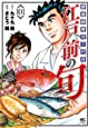 江戸前の旬 (101) (ニチブンコミックス)