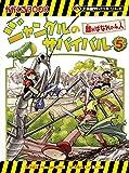 ジャングルのサバイバル 5 (大長編サバイバルシリーズ)