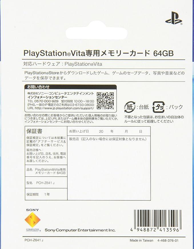 PlayStation Vita Memory Card 64GB (PCH-Z641J)