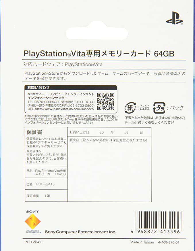 PlayStation Vita Memory Card 64GB (PCH-Z641J)