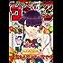 週刊少年サンデー 2018年29号(2018年6月13日発売) [雑誌]