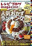 レシピブログmagazine Vol.8 冬号 (扶桑社ムック)