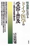明治期におけるドイツ医学の受容と普及―東京大学医学部外史