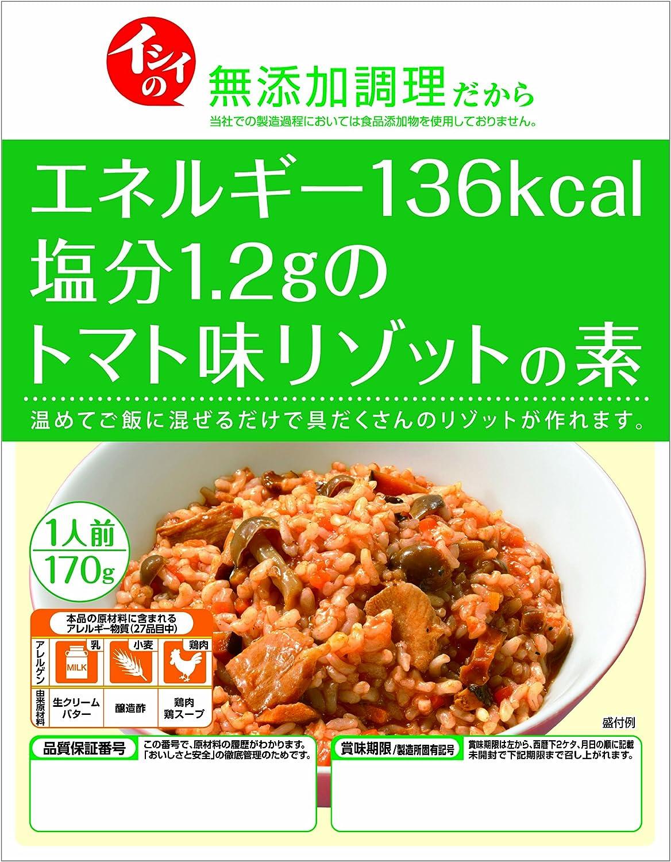 石井食品『トマト味リゾットの素』