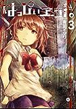 はっぴぃヱンド。 3巻 (デジタル版ガンガンコミックス)