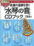 幸運の連鎖を招く「水琴の音」CDブック (水琴の音CDつき!)