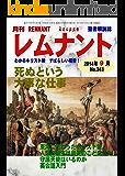 聖書解説誌 月刊レムナント 2014年9月号 死ぬという大事な仕事
