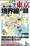 なんだこりゃ? 知って驚く東京「境界線」の謎 (じっぴコンパクト新書)