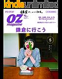 OZmagazine (オズマガジン) 2017年 05月号 [雑誌]
