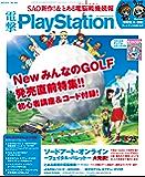 電撃PlayStation Vol.645 【アクセスコード付き】 [雑誌]