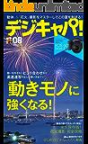 デジキャパ! 2017年8月号 [雑誌]
