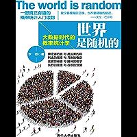 世界是随机的——大数据时代的概率统计学