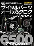 サイクルパーツオールカタログ2014 (ヤエスメディアムック433)