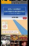 中学レベルの英語で日本の季節や行事を案内する本【無料音声DL付き】: スマホで持ち歩いて読んで説明する! (ナラボープレスブックス)