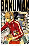 バクマン。 2 (ジャンプコミックス)