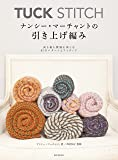TUCK STITCH ナンシー・マーチャントの引き上げ編み: 表も裏も模様を楽しむ97のパターンとアイディア