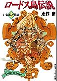 ロードス島伝説4 伝説の英雄 (角川スニーカー文庫)