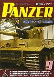 PANZER(パンツァー) 2017年 09 月号 [雑誌]