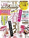 LDK the Beauty(エルディーケー ザ ビューティー) 2019年 05 月号 [雑誌]