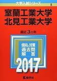 室蘭工業大学/北見工業大学 (2017年版大学入試シリーズ)