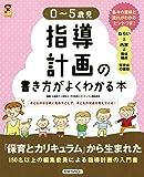 0‐5歳児指導計画の書き方がよくわかる本 (保カリBOOKS)