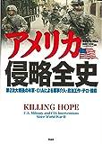アメリカ侵略全史: 第2次大戦後の米軍・CIAによる軍事介入・政治工作・テロ・暗殺