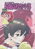 桜蘭高校ホスト部 Vol.9 [DVD]
