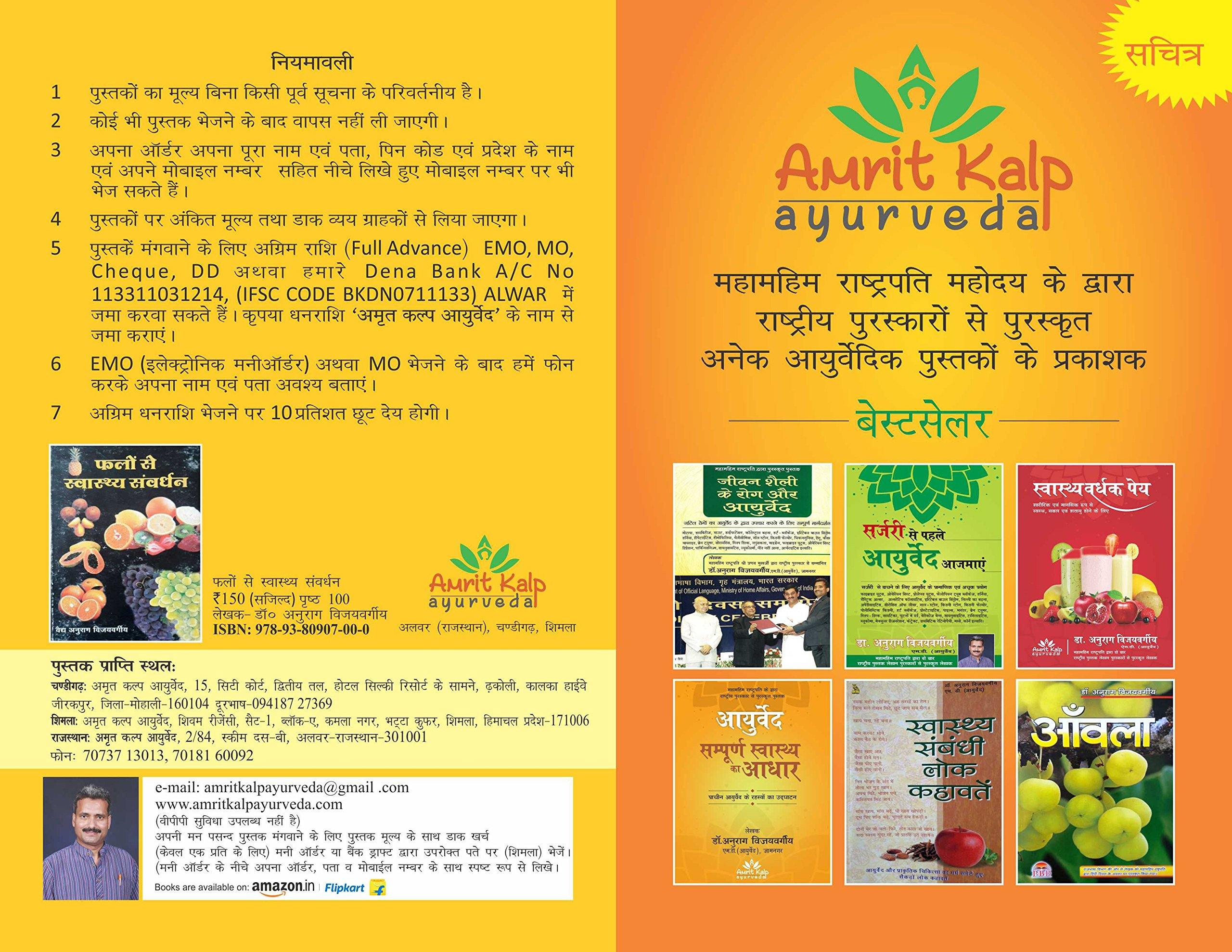 Buy SURGERY SE PAHLE AYURVEDA AJMAEN Book Online at Low Prices in