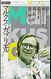 現代思想2018年10月臨時増刊号 総特集=マルクス・ガブリエル――新しい実在論