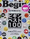 Begin(ビギン) 2018年 02 月号 [雑誌]