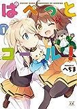 ぱぺっとコール! 1巻 (まんがタイムKRコミックス)