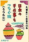 久野恵一と民藝の45年 うつわ1 (日本の手仕事をつなぐ旅)