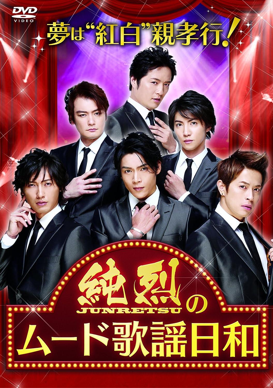 夢は「紅白」! 親孝行! 純烈のムード歌謡日和 [DVD] B00NG0P3H6
