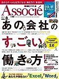 日経ビジネスアソシエ 2018年 8 月号