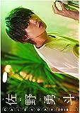 佐野勇斗カレンダー2018.04-2019.03 ([カレンダー])