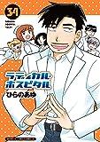 ラディカル・ホスピタル (34) (まんがタイムコミックス)