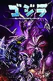 ゴジラ:ルーラーズ・オブ・アース 3 深海の決闘編 破李拳竜先生サイン入り 初回限定カバー版