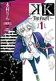K -THE FIRST- 1巻 (デジタル版Gファンタジーコミックス)