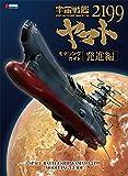 宇宙戦艦ヤマト2199 モデリングガイド 発進編 (DENGEKI HOBBY BOOKS)
