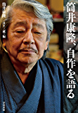 筒井康隆、自作を語る (早川書房)