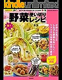 たっぷり野菜楽々使い切りレシピ 楽LIFEシリーズ