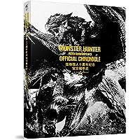 怪物猎人十周年纪念:官方编年史