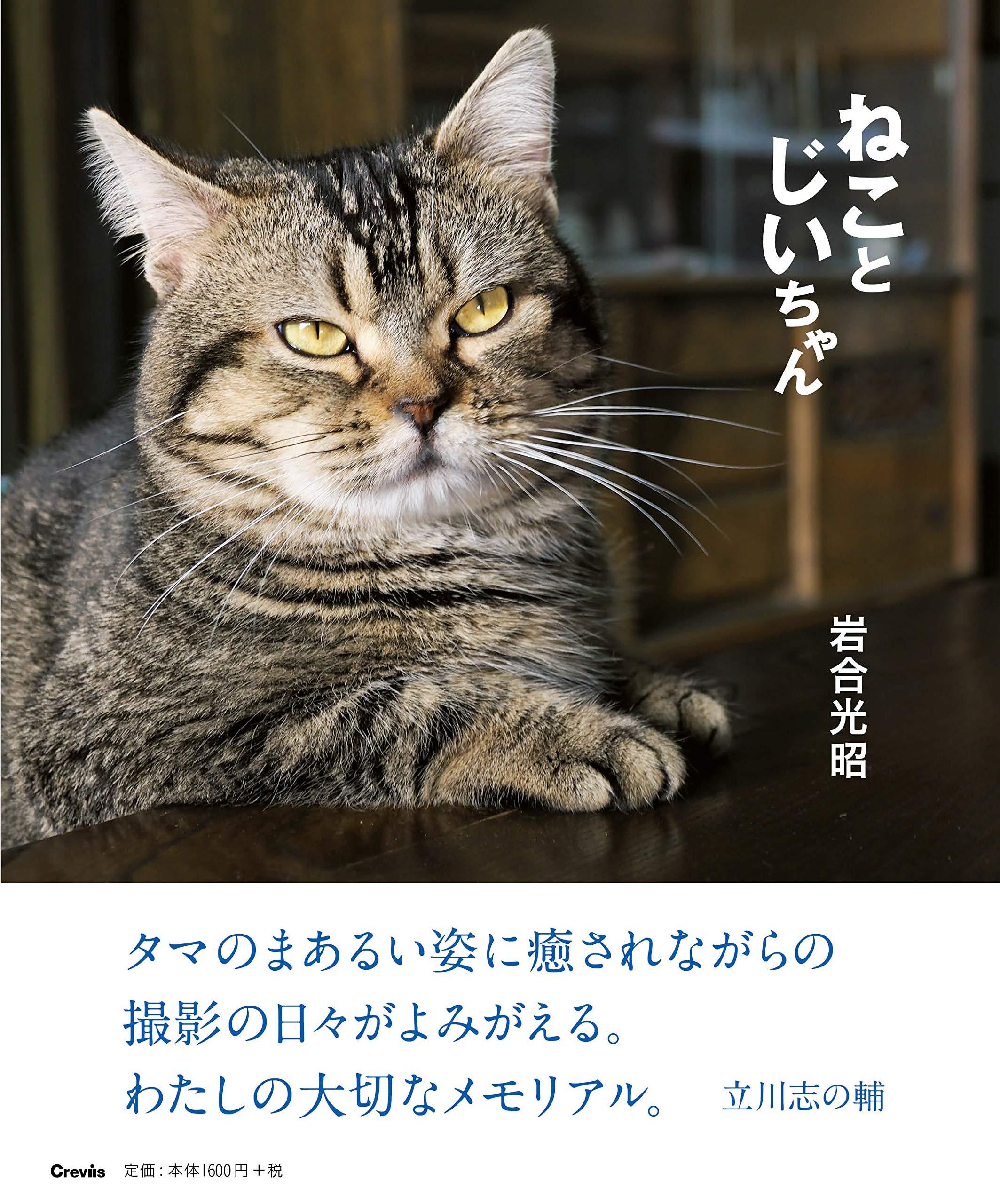 写真集「ねことじいちゃん」 | 岩合光昭 |本 | 通販 | Amazon