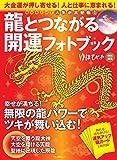 龍とつながる開運フォトブック (眺めるだけで人生が大好転! (カード2種))