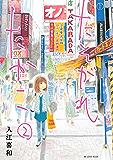 たそがれたかこ(2) (BE・LOVEコミックス)