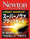 Newton スーパーノヴァ,ブラックホール