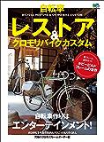 自転車レストア&クロモリバイクカスタム[雑誌] エイムック